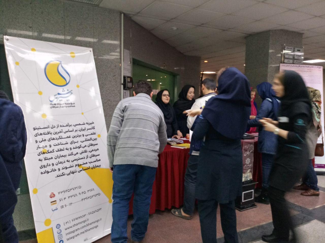 روز جهانی سرطان غرفه موسسه شمس