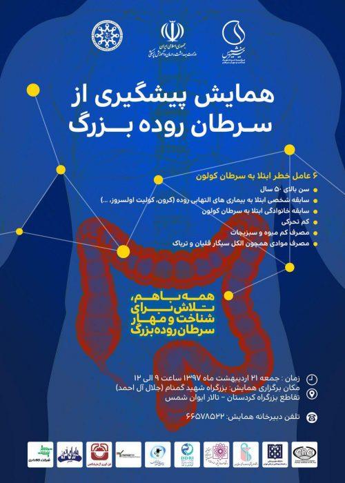همایش پیشگیری از سرطان روده بزرگ – ۲۱ اردیبهشت ۱۳۹۷