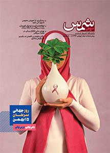 پیش شماره دوم - بهمن ۱۳۹۶