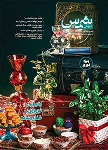 شماره پنجم - بهمن و اسفند ۱۳۹7