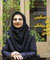 گفتگو با خانم دکتر مامک طهماسبی، اولین متخصص طب تسکینی در ایران