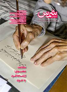 شماره هفتم - خرداد و تیر ۱۳۹۸