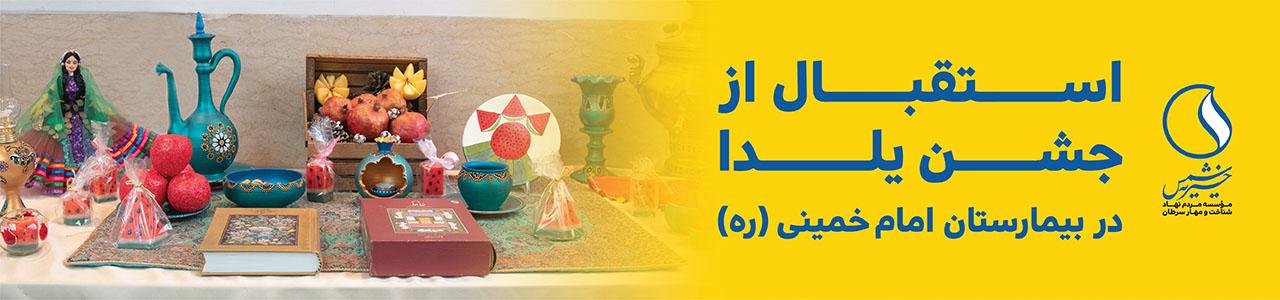 جشن یلدا موسسه خیریه شمس
