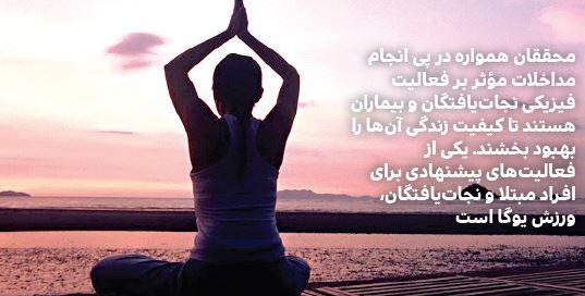 یوگا در بیماران مبتلا به سرطان