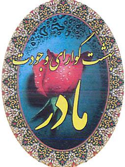 مرحومه اکرم عباسی